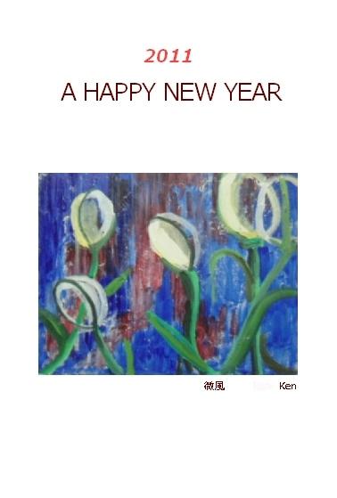 2011年賀-微風-h.jpg
